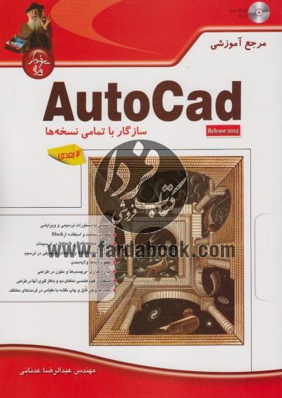 مرجع آموزشی Autocad  -سازگار با تمامی نسخه ها به همراه CD