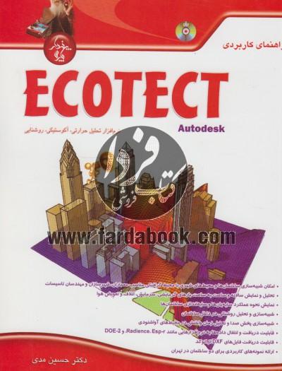 راهنمای کاربردی ECOTECT Autodesk