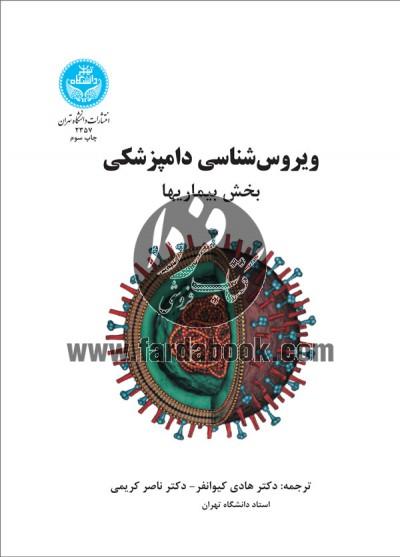ویروسشناسی دامپزشکی (بخش بیماریها)