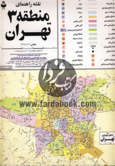 نقشه راهنمای منطقه 3 تهران کد 303