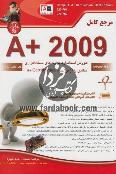 مرجع کامل A+ 2009 آموزش استاندارد مهارت های سخت افزاری