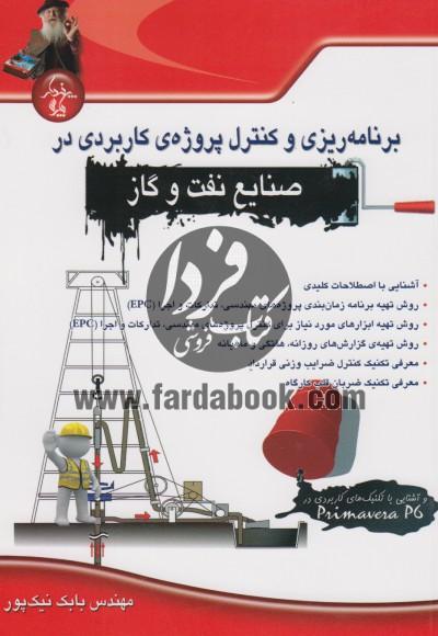 برنامه ریزی وکنترل پروژ ه ی کاربردی در صنایع نفت وگاز