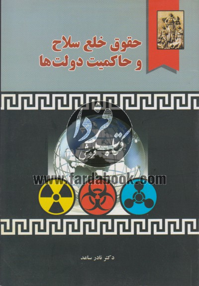 حقوق خلع سلاح و حاکمیت دولت ها