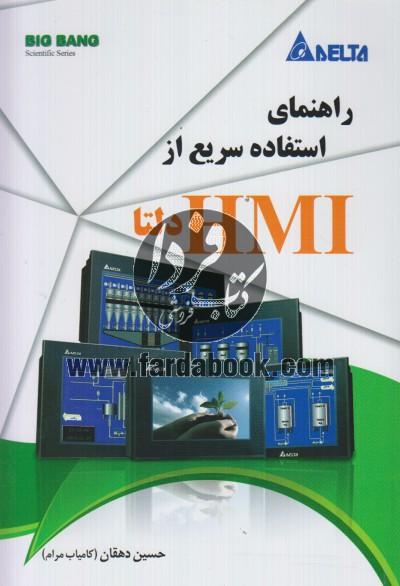 راهنمای استفاده سریع از HMI دلتا