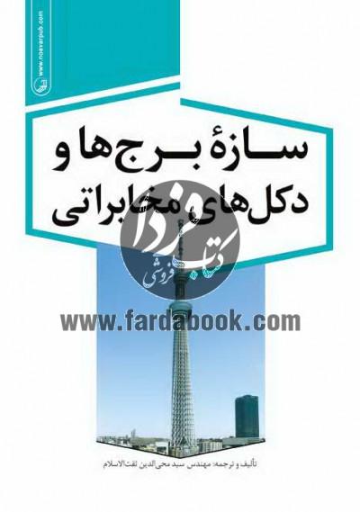 سازه برج ها و دکل های مخابراتی