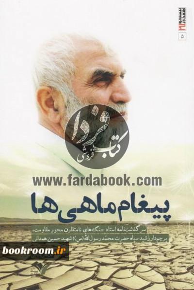 پیغام ماهی ها (سرگذشت نامه ی سردار شهید حسین همدانی)