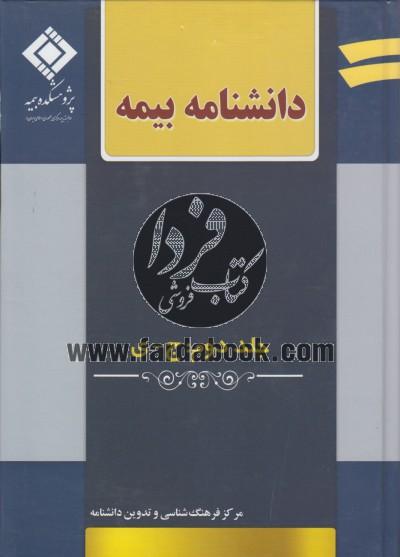 دانشنامه بیمه - جلد دوم ج - ی