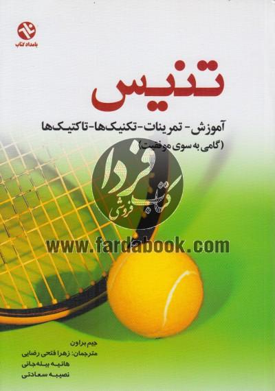 تنیس آموزش-تمرینات-تکنیک ها-تاکتیک ها