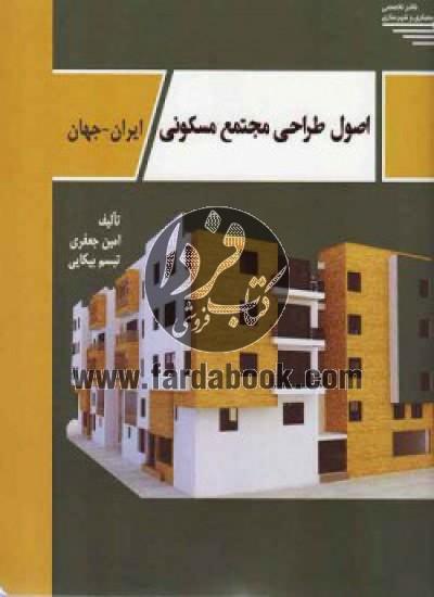 اصول طراحی مجتمع مسکونی ایران-جهان