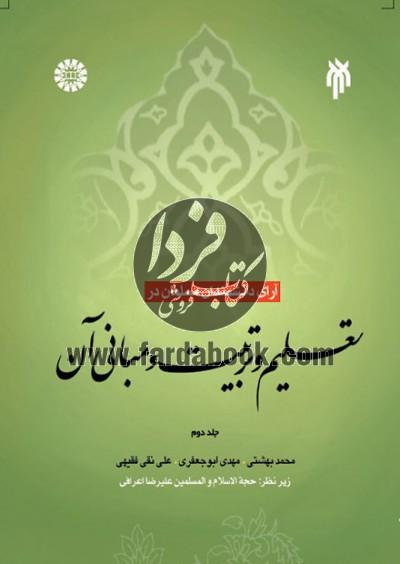 آرای دانشمندان مسلمان در تعلیم و تربیت و مبانی آن ( جلد دوم )