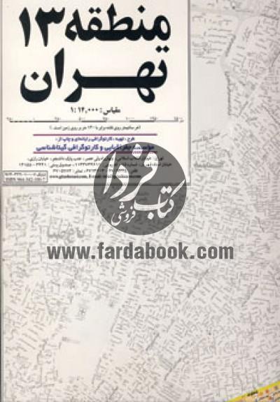 نقشه راهنمای منطقه13 تهران کد 313