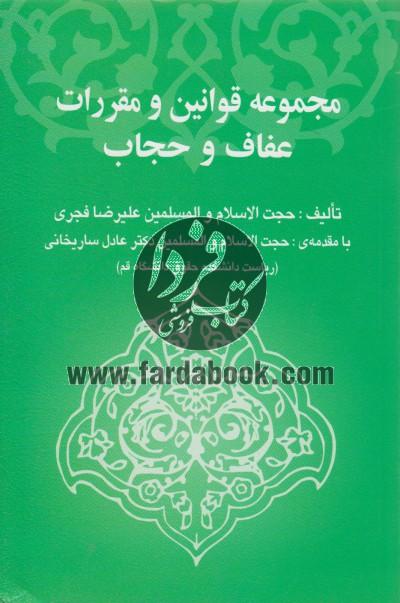 مجموعه قوانین و مقررات عفاف و حجاب