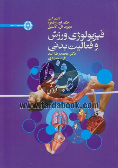 فیزیولوژی ورزش و فعالیت بدنی