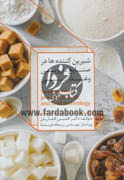 شیرین کننده ها در صنایع دارویی و غذایی