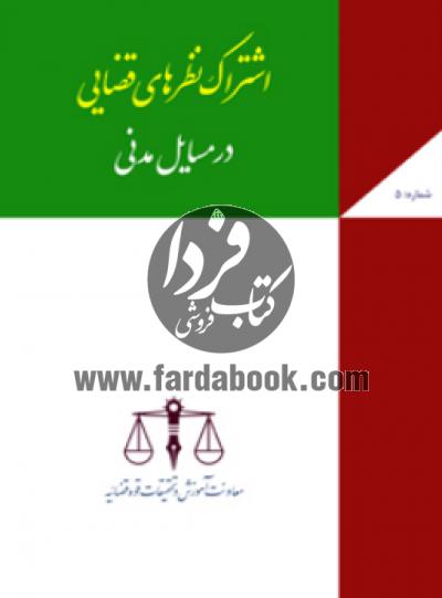 اشتراک نظرهای قضایی در مسایل مدنی