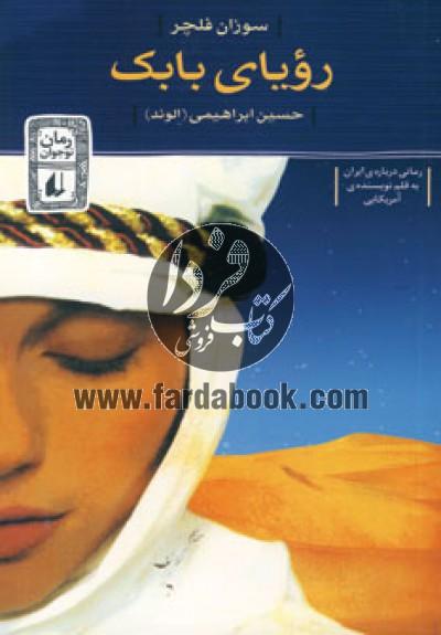 رمان نوجوان- رویای بابک، رمانی درباره ایران به قلم نویسنده آمریکایی
