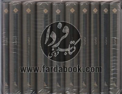شاهنامه فردوسی 10 جلدی قابدار