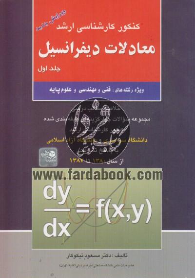کنکور کارشناسی ارشد معادلات دیفرانسیل(جلد اول)