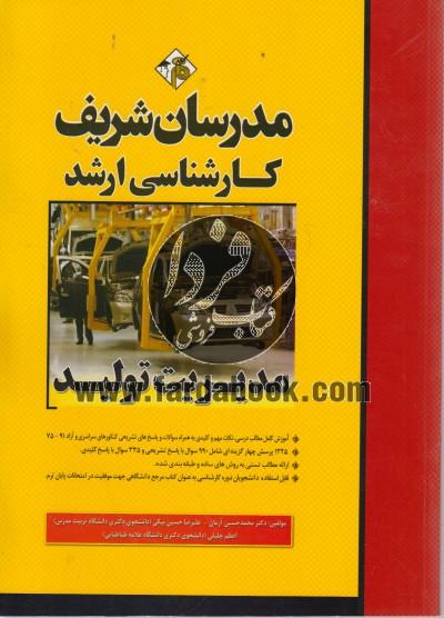 مدیریت تولید - کارشناسی ارشد - مدرسان شریف