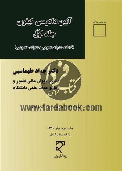 آیین دادرسی کیفری جلد اول (کلیات، دعوای عمومی و دعوای خصوصی)