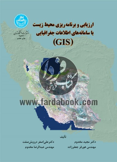 ارزیابی و برنامه ریزی محیط زیست با سامانه های اطلاعات جغرافیایی GIS