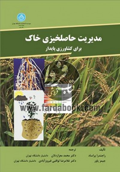 مدیریت حاصلخیزی خاک برای کشاورزی پایدار