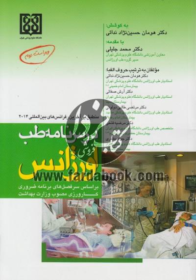 درسنامه طب اورژانس(براساس سرفصل های برنامه ضروری کارورزی مصوب وزارت بهداشت)