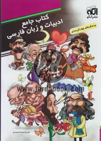 کتاب جامع ادبیات و زبان فارسی