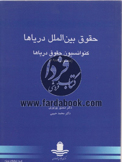 حقوق بین الملل دریاها کنوانسیون حقوق دریاها (مصوب 1982)