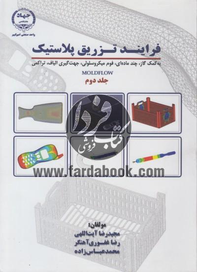 فرایند تزریق پلاستیک (جلد دوم)
