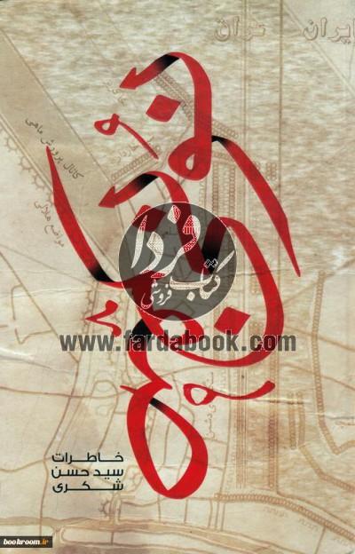 نونی صفر(خاطرات سید حسن شکری)