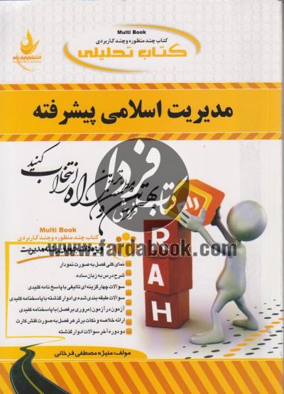 مدیریت اسلامی پیشرفته