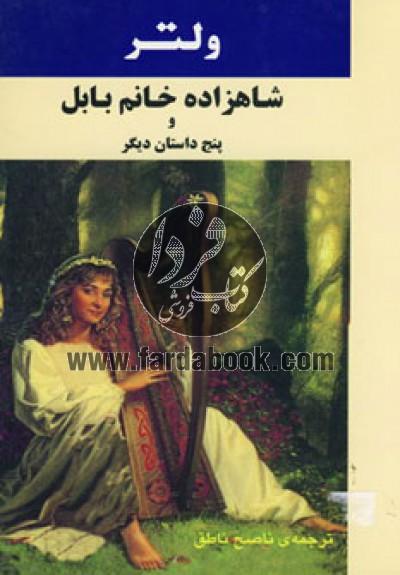 ادبیات جهان34 (شاهزاده خانم بابل و 5 داستان دیگر)