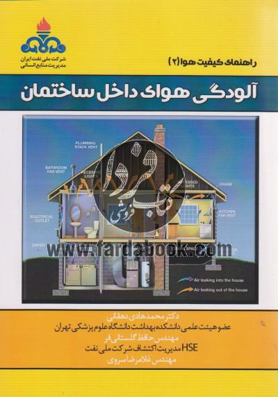 راهنمای کیفیت هوا2(آلودگی هوای داخل ساختمان)