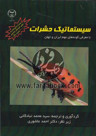 سیستماتیک حشرات با معرفی گونه های مهم ایران و جهان