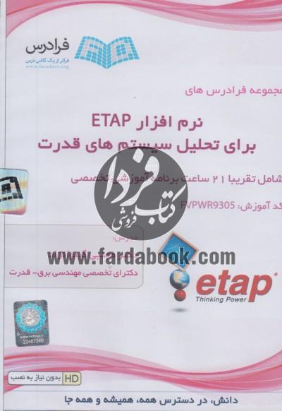 مجموعه فرادرس های نرم افزار ETAP برای تحلیل سیستم های قدرت