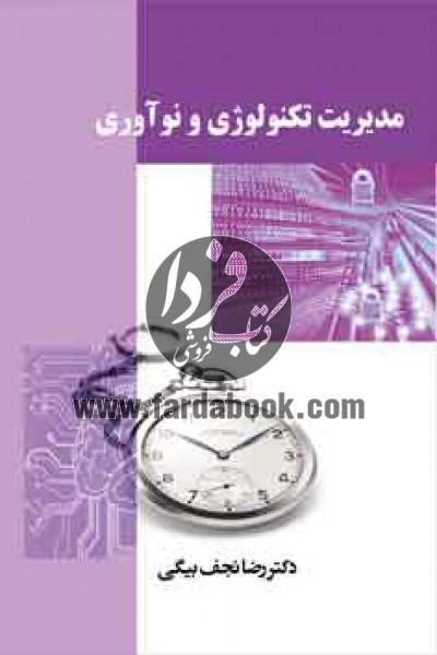 مدیریت تکنولوژی و نوآوری