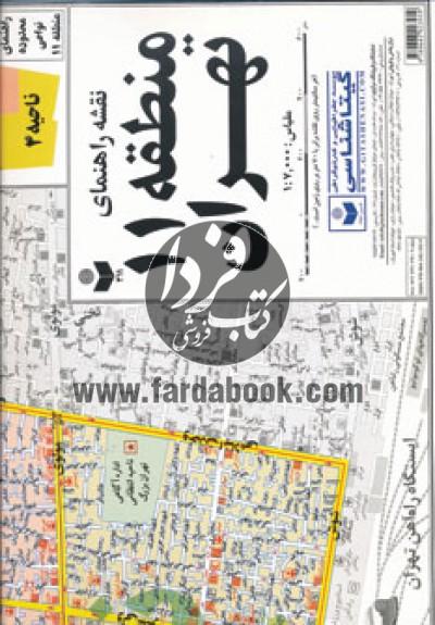نقشه راهنمای منطقه11 تهران کد 311
