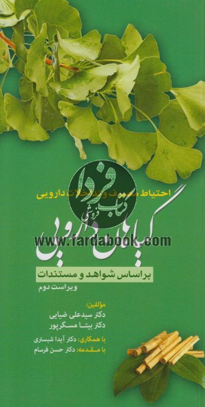 احتیاط مصرف و تداخلات دارویی گیاهان دارویی بر اساس شواهد و مستندات