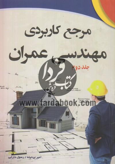 مرجع کاربردی مهندسی عمران جلد دوم