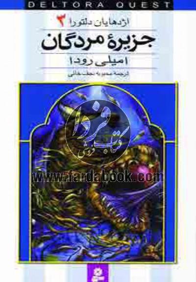 اژدهایان دلتورا ج3- جزیره مردگان