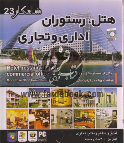 هتل، رستوران اداری و تجاری
