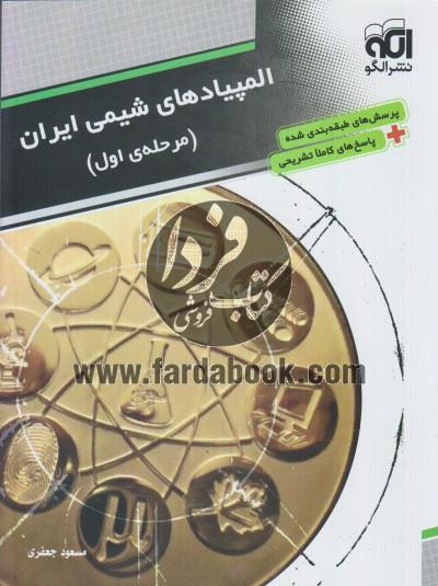 المپیادهای شیمی ایران (مرحله ی اول)
