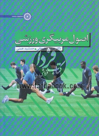 اصول مربیگری ورزشی