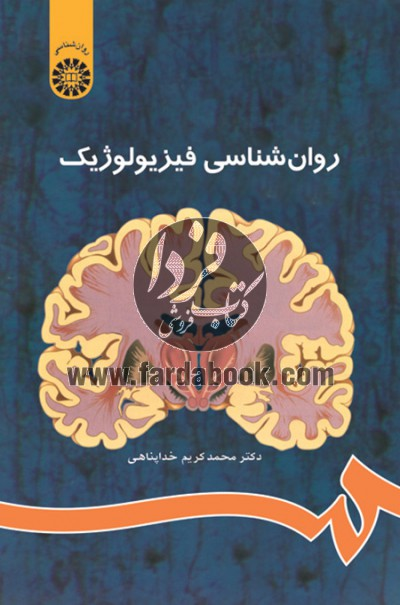 روانشناسی فیزیولوژیک(486)