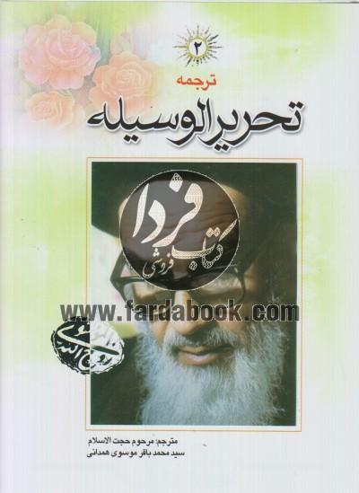 ترجمه تحریرالوسیله 2