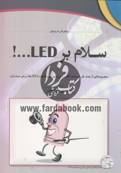 سلام بر LED