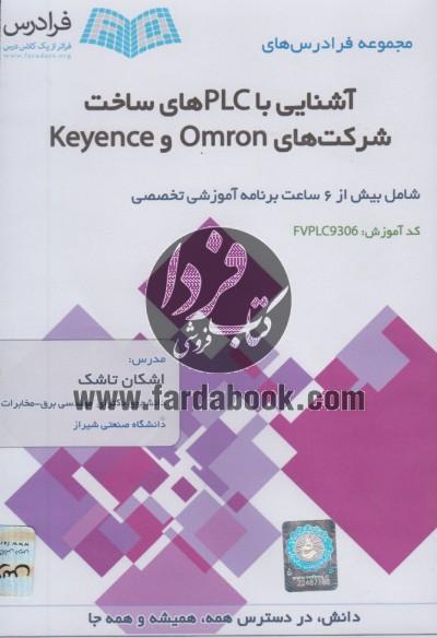 مجموعه فرادرس های آشنایی با PLC های ساخت شرکت های Omran و Keyence