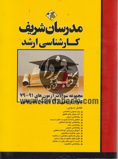 مجموعه سوالات آزمون های 91 -79 علوم تربیتی (2) با پاسخ تشریحی کارشناسی ارشد - مدرسان شریف