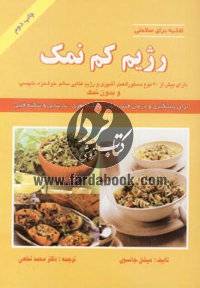 تغذیه برای سلامتی (رژیم کم نمک)